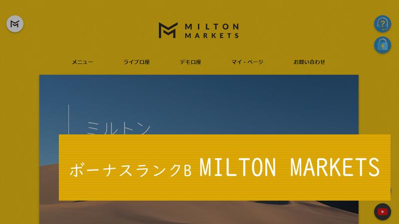 MILTON MARKETSのボーナス詳細