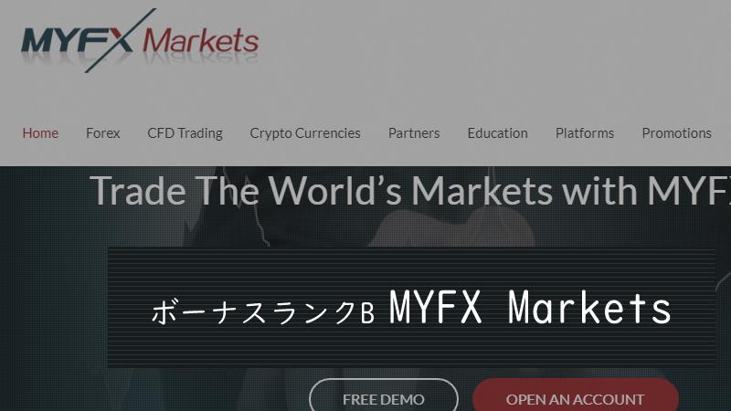MYFX Marketsのボーナス詳細