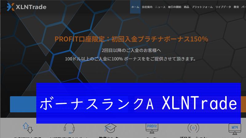 XLNTradeのボーナス詳細