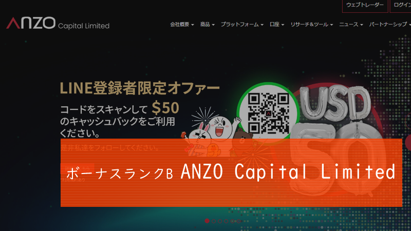 ANZO Capital Limitedのボーナス詳細