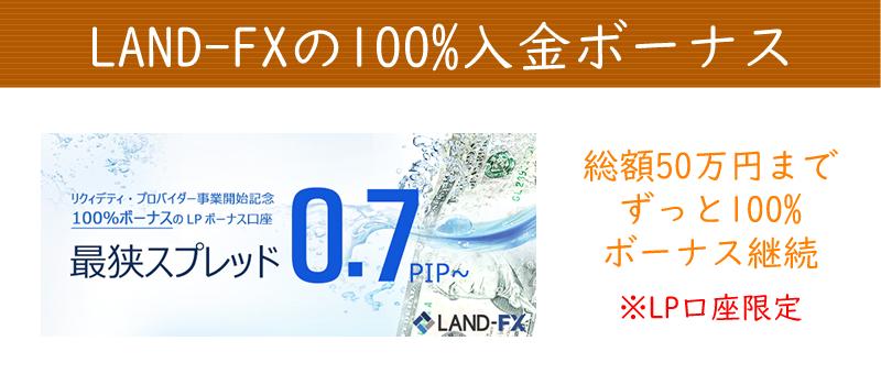 LAND-FXの100%入金ボーナスの詳細