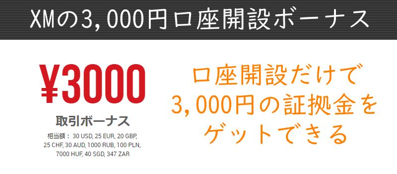 XMの3,000円口座開設ボーナス