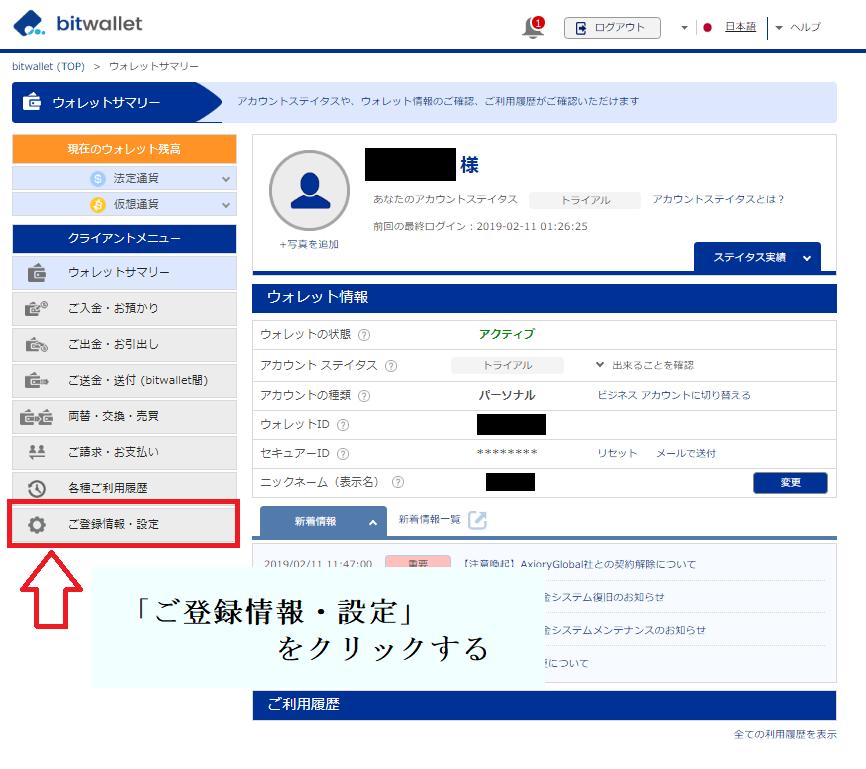 bitwalletマイページのクライアントメニューにある「ご登録情報・設定」をクリック