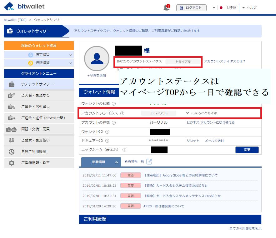 bitwalletのマイページTOPで自分のアカウントステータスは確認できる