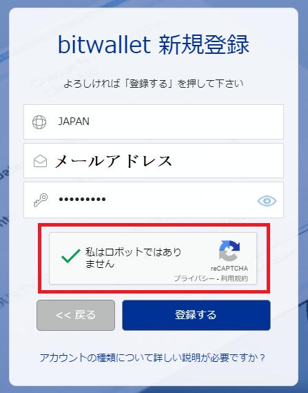bitwallet新規アカウント開設の入力内容の確認画面