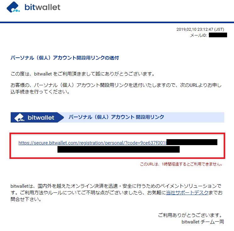 仮登録完了後にbitwalletから届くアカウント開設用リンク付きのメール