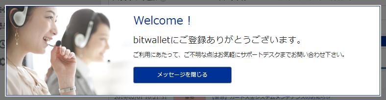 bitwalletの本登録確認画面