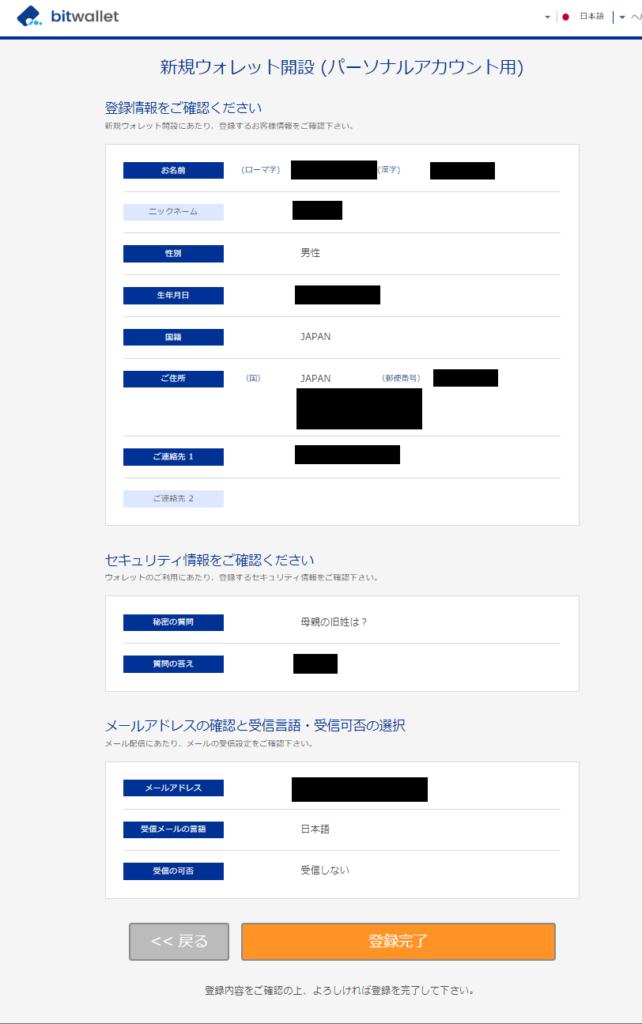 bitwallet本登録フォームの入力情報確認画面