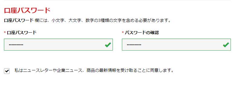 xmデモ口座の口座開設フォームのパスワード設定欄