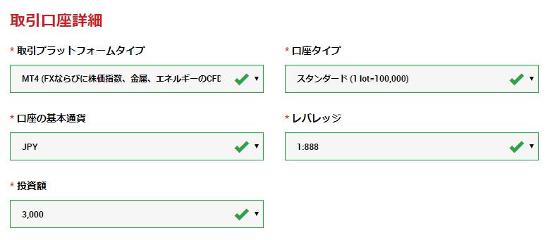xmデモ口座の口座開設フォームの取引口座詳細の入力欄