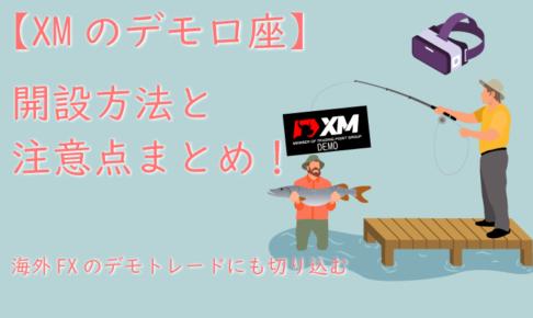 XMデモ口座の開設方法!デモトレード前に知っておきたい注意点まで解説のアイキャッチ