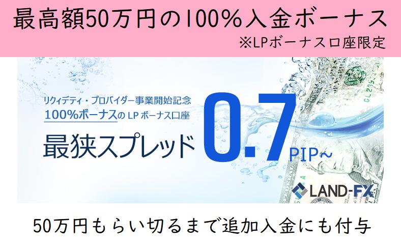 LAND-FXは総額50万円の100%入金ボーナスキャンペーンを開催中