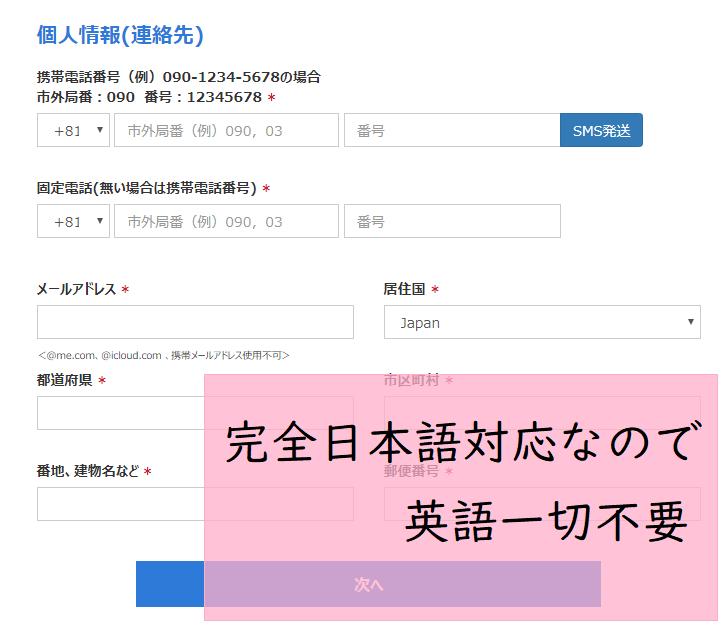 LAND-FXは完全日本語対応