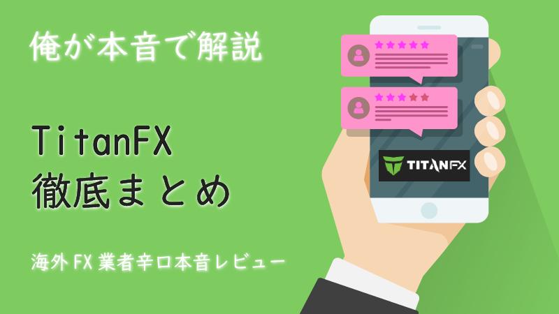 TitanFXの評判まとめ