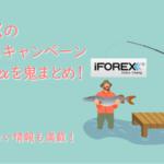 iFOREX(アイフォレックス)のボーナスキャンペーン徹底まとめ!【100%入金ボーナスあり】のアイキャッチ