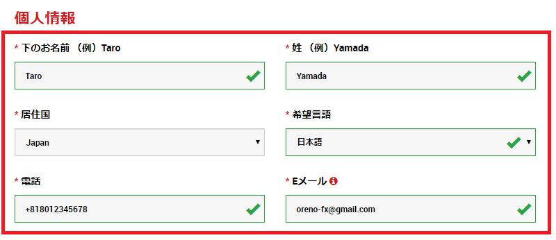 XMの個人情報入力フォーム