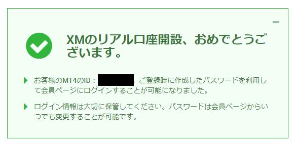 XMのMT4IDが表示される画面キャプチャ