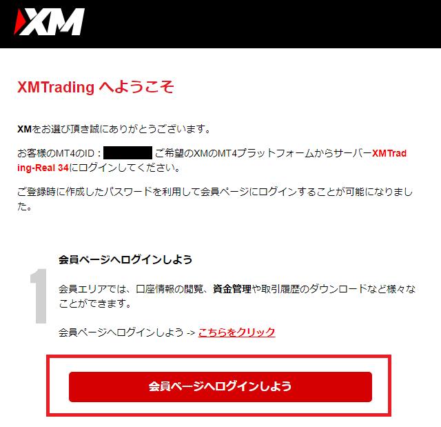 XMのMT4IDとサーバー情報が記載されたメール