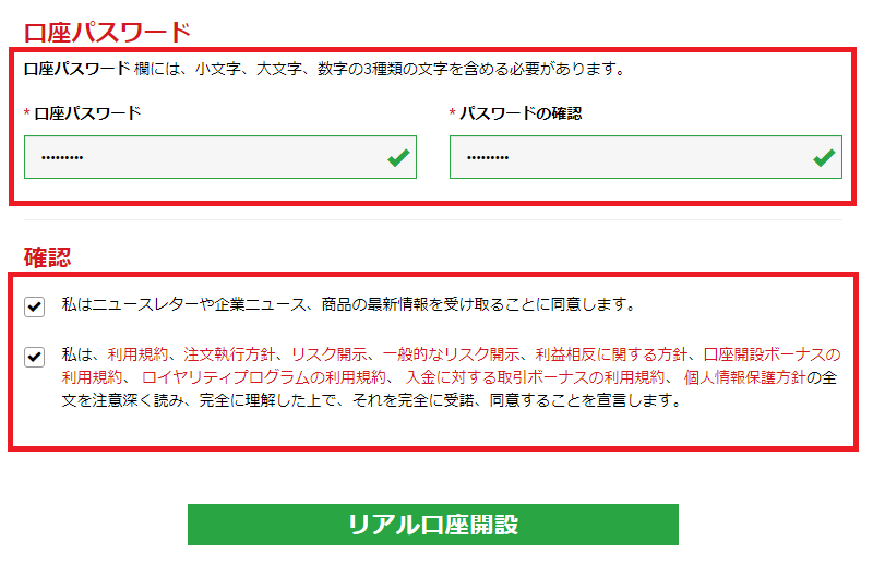 XMの口座パスワード設定と利用規約確認画面