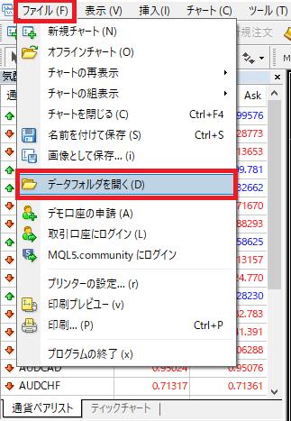 『ファイル』をクリック、その後『データフォルダを開く(D)』をクリック