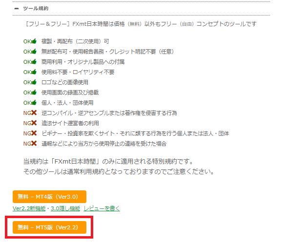 『無料-MT5版』をクリック