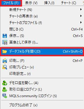 MT5を起動したら『ファイル→データフォルダを開く(D)』をクリック