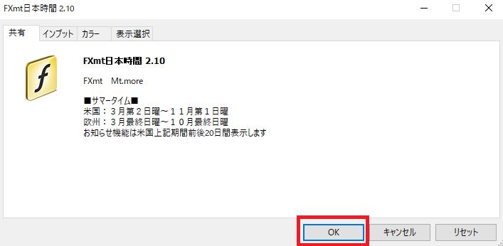OKをクリックして日本時間をMT5に表示させる