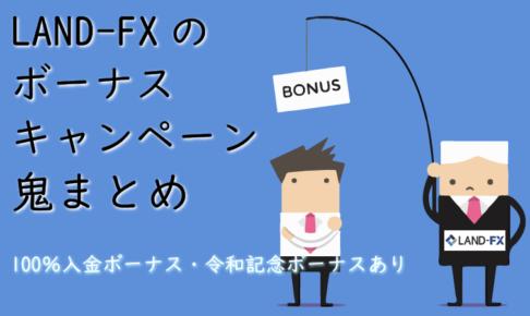 LAND-FXのボーナスキャンペーン鬼まとめ