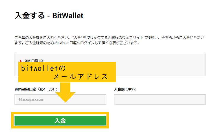 送金先のbitwalletのアドレスと送金額を入力