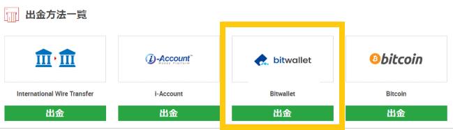 出金方法一覧からbitwalletを選択