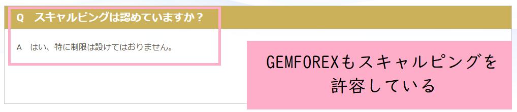 GEMFOREXもスキャルピング禁止ではない