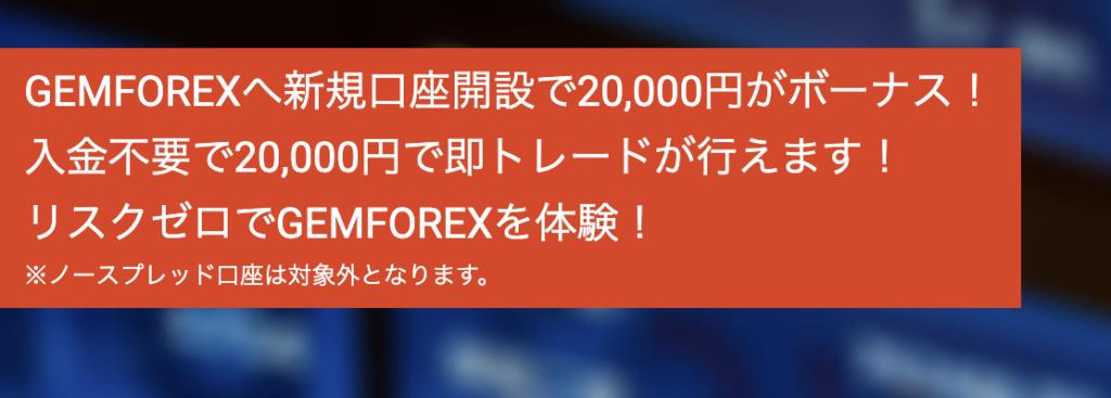 gemforexの口座開設2万円ボーナス