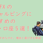 海外FXのスキャルピングにおすすめの業者5選