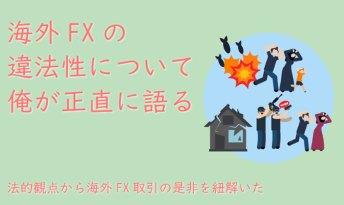 海外FXは違法?合法?正直に語る