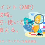 XMポイント、XMPロイヤルティプログラムについて完全解説