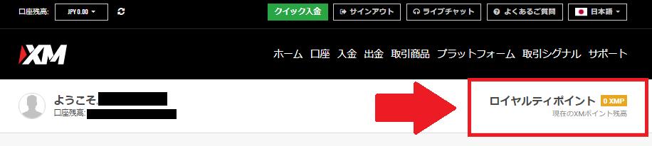 XMのマイページへログインし、右上にある「ロイヤルティポイント」をクリックする