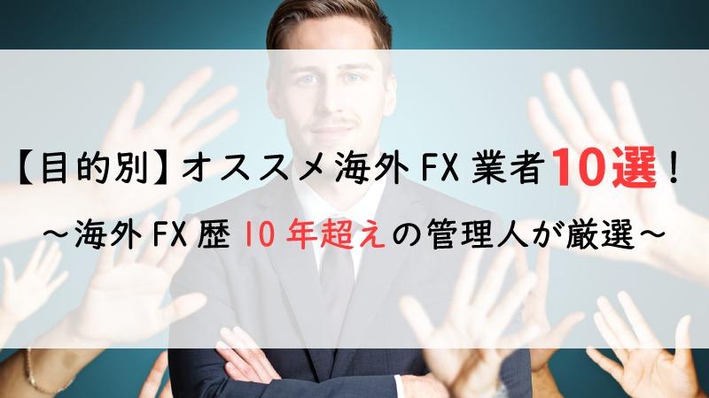 海外FX業者のオススメ10選!条件・目的別に管理人が厳選して紹介するのアイキャッチ