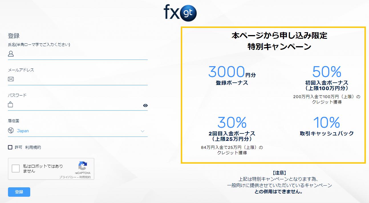 FXGTの口座開設フォーム