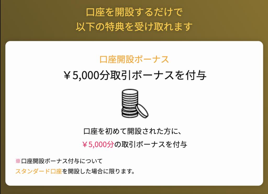 is6fx口座開設ボーナス