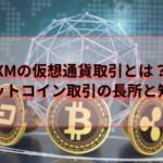 XMの仮想通貨取引・ビットコイン取引まとめ