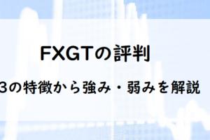 FXGTの評判!13つの特徴からFXGTの強み・弱みを丸裸にするのアイキャッチ